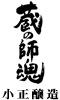 蔵の師魂(小正醸造)鹿児島県