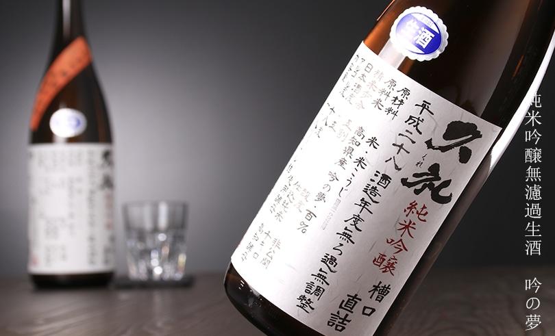 久礼 純米吟醸無濾過生酒 吟の夢 1.8L