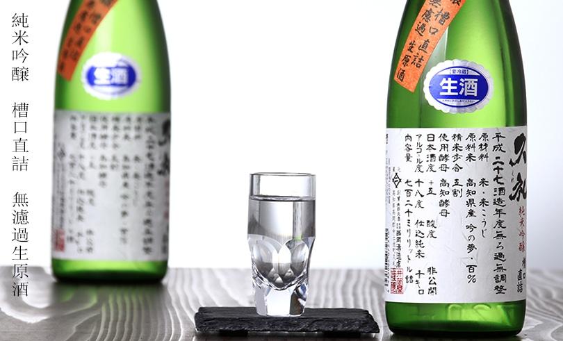 久礼 純米吟醸無濾過生酒 吟の夢 720ml