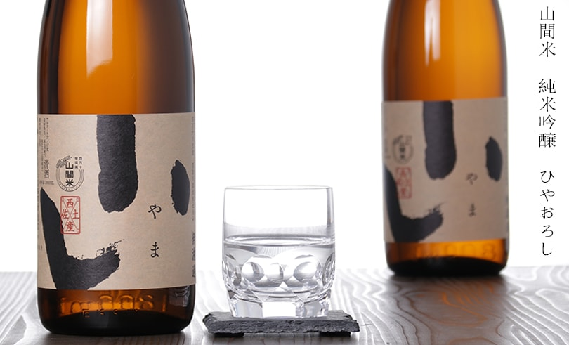 久礼 山間米 純米吟醸 ひやおろし 1.8L
