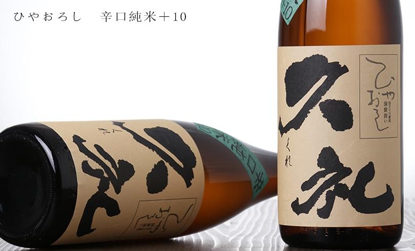 久礼 辛口純米 ひやおろし 1.8L