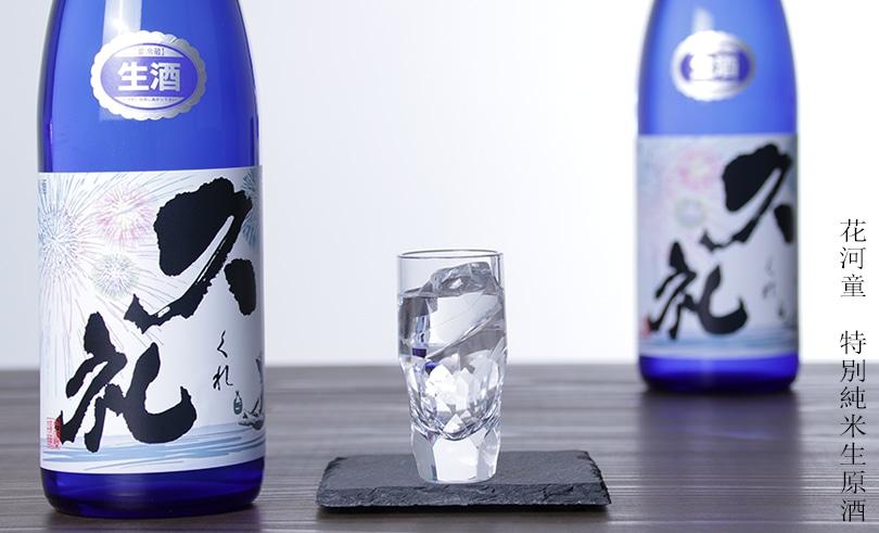 久礼 特別純米 花河童 720ml