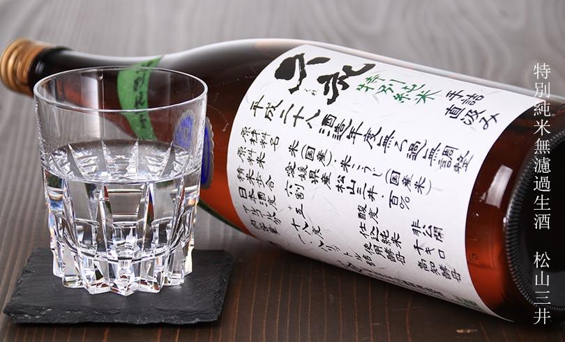 久礼 特別純米 手詰直汲み 無濾過生原酒  松山三井 1.8L