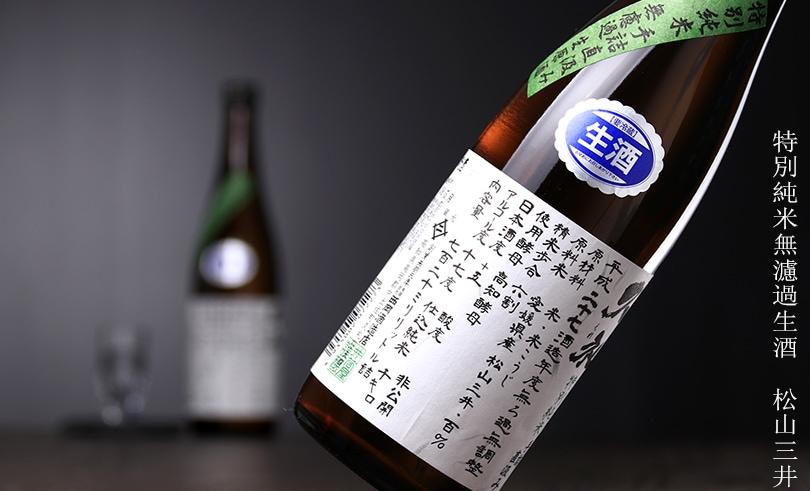 久礼 特別純米無濾過生酒 松山三井 720ml