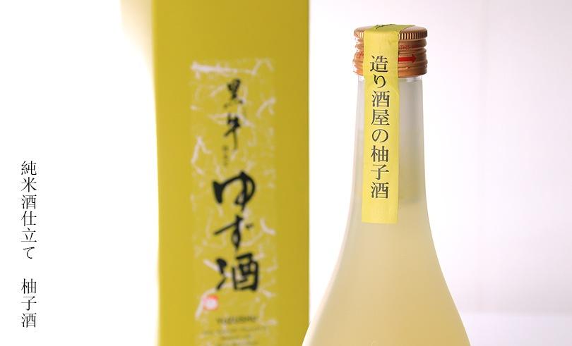 黒牛 純米酒仕立て 柚子酒 720ml