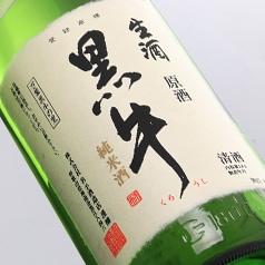 黒牛 純米 生原酒