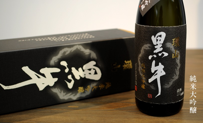 黒牛 環山 純米大吟醸(箱入) 1.8L