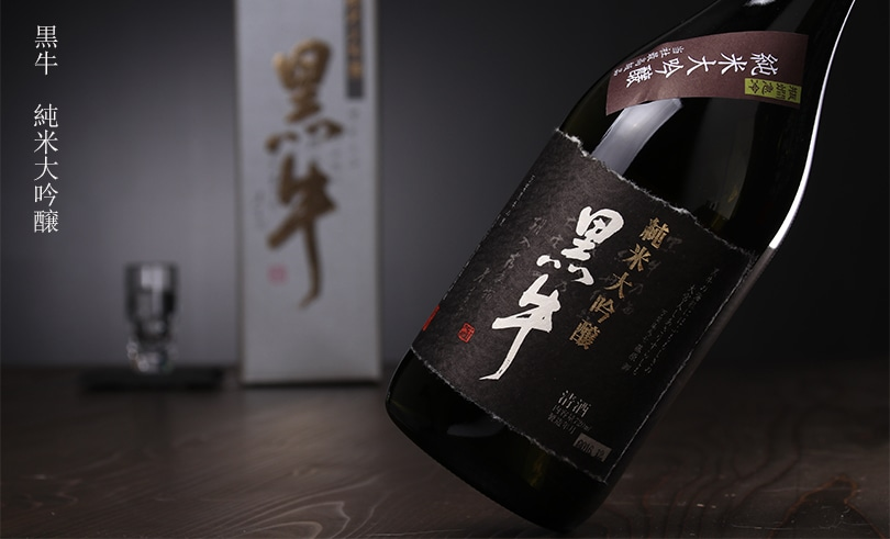黒牛 純米大吟醸 (箱入り) 720ml