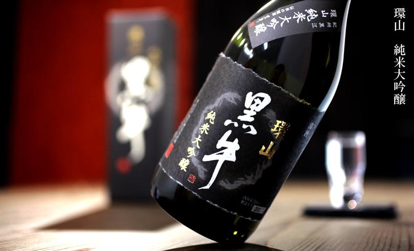 黒牛 環山 純米大吟醸(箱入) 720ml