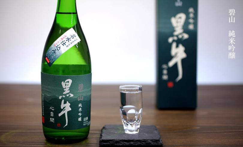 碧山 黒牛 純米吟醸(箱入) 720ml