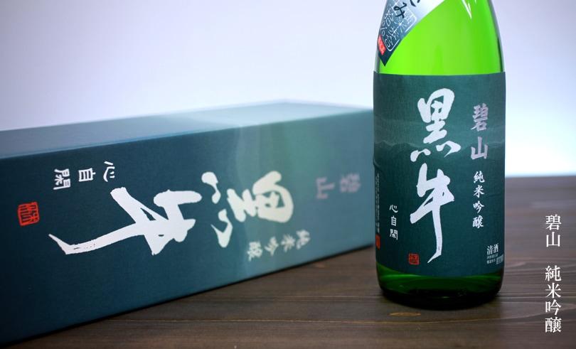 碧山 黒牛 純米吟醸(箱入) 1.8L