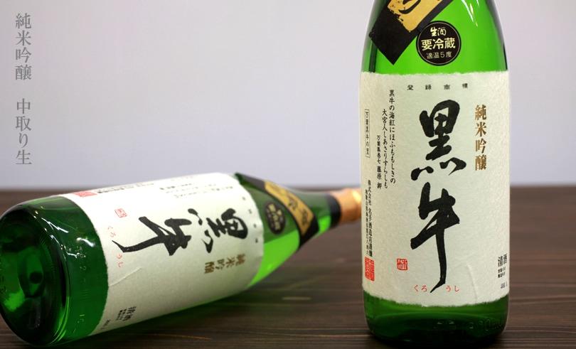 黒牛 純米吟醸 中取り生原酒 1.8L
