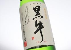 黒牛 純米吟醸 中取り 瓶燗火入れ