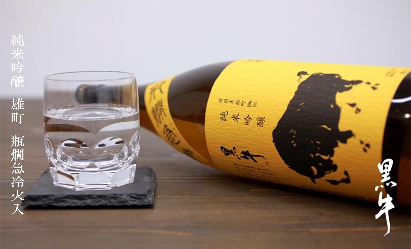 黒牛 純米吟醸 雄町 瓶燗急冷火入 1.8L
