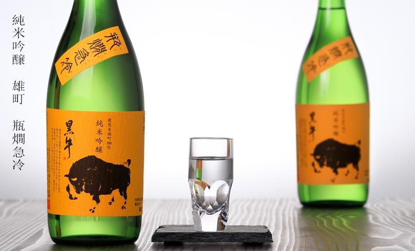 黒牛 純米吟醸 雄町 瓶燗急冷火入