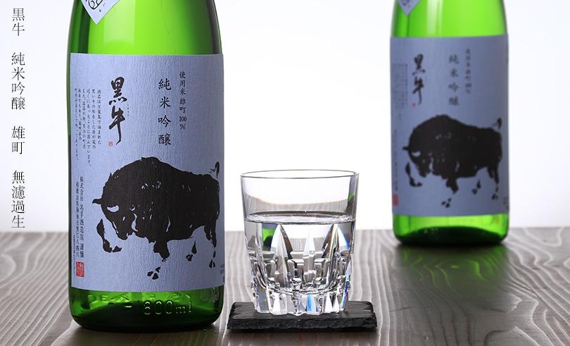 黒牛 純米吟醸生原酒 雄町 50% 1.8L