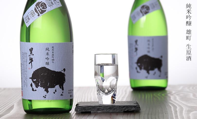 黒牛 純米吟醸生原酒 雄町 50% 720ml