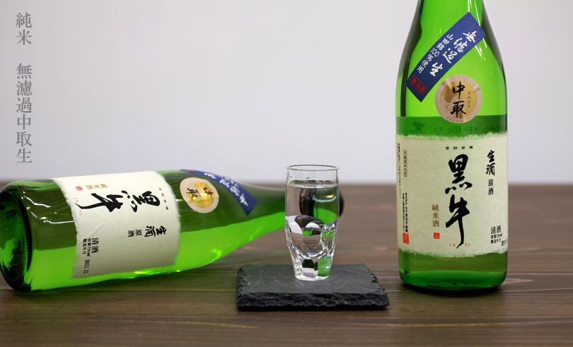 黒牛 本生純米中取り原酒 720ml