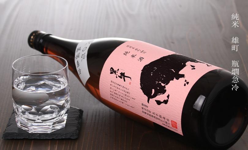 黒牛 純米 加水火入雄町60% 1.8L