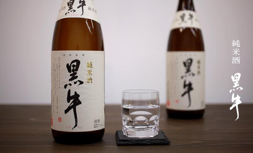 黒牛 純米 1.8L