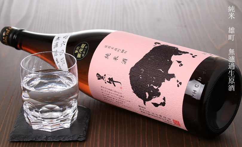 黒牛 純米生原酒 雄町 60% 1.8L