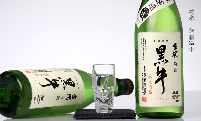 黒牛 純米 生原酒 720ml