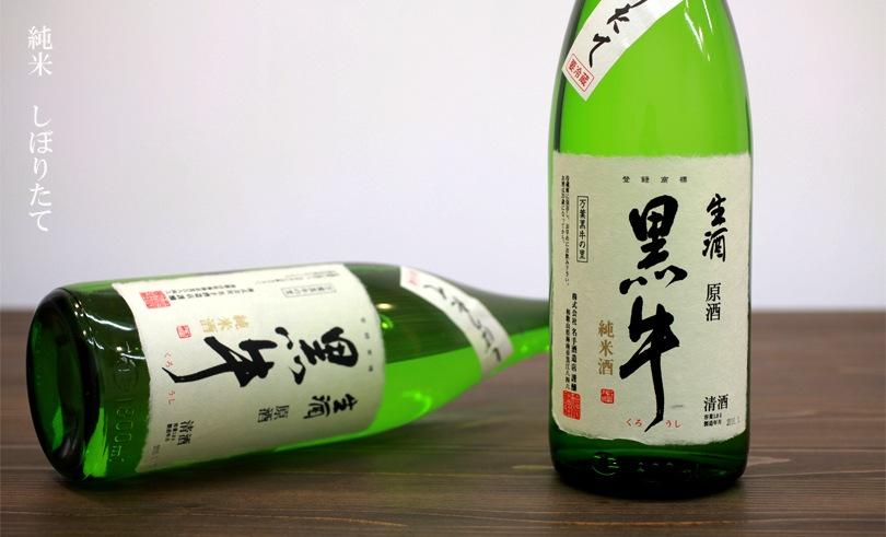 黒牛 純米 生原酒 しぼりたて 1.8L