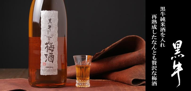 黒牛 純米酒仕立て梅酒