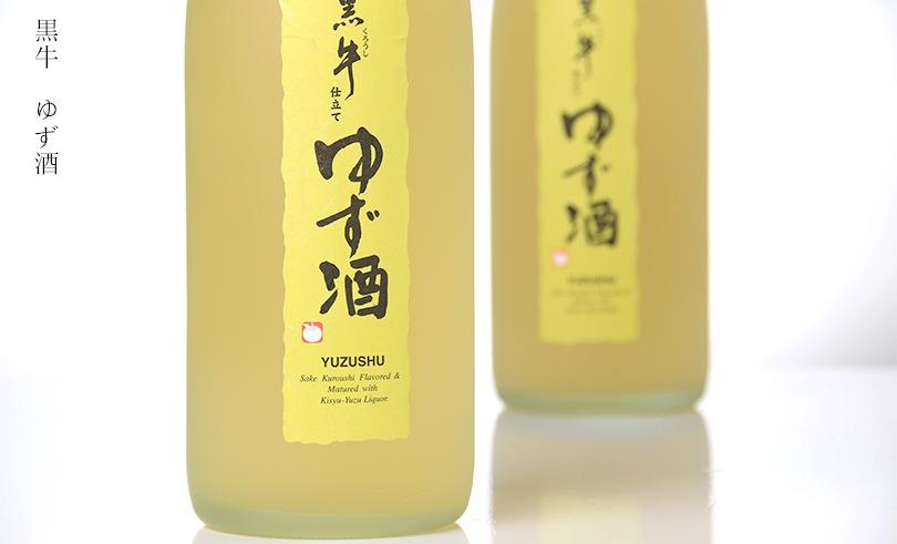 黒牛 純米酒仕立て 柚子酒 1.8L