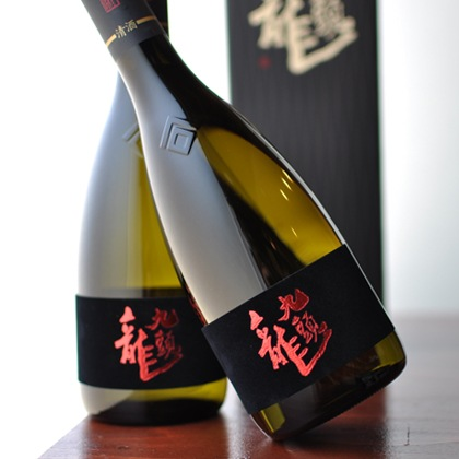 九頭龍 大吟醸燗酒