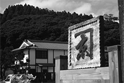 甕雫(京屋酒造)