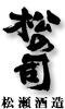 松の司(松瀬酒造)滋賀県