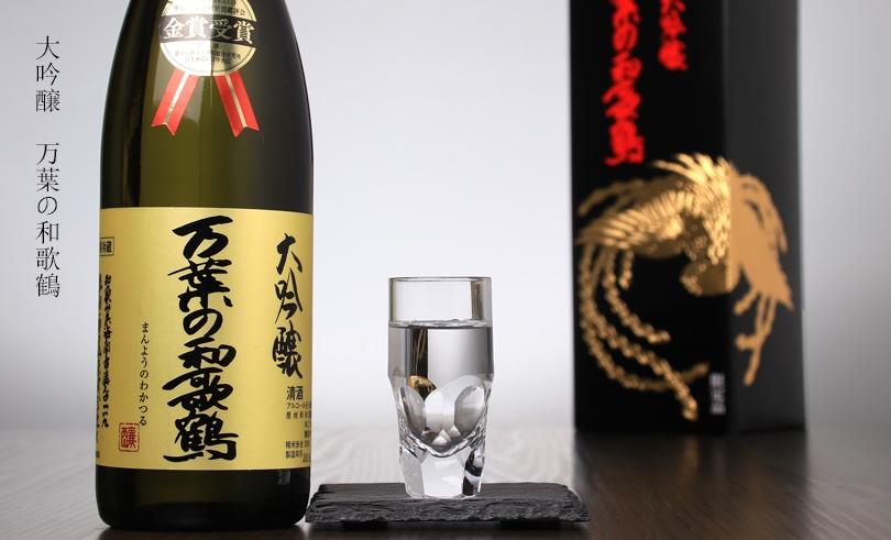 万葉の和歌鶴 大吟醸 金賞受賞酒