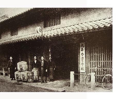 二兎(丸石醸造)愛知県 歴史