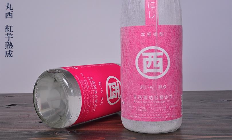 丸西 紅芋 熟成 1.8L