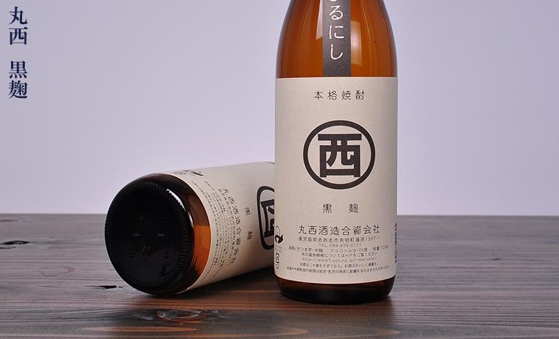 丸西 黒麹 720ml