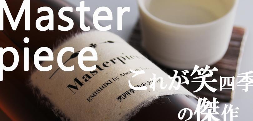 笑四季 純米大吟醸 マスターピース