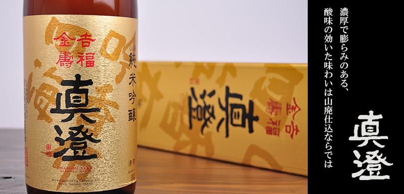 真澄 吉福金寿 山廃純米吟醸