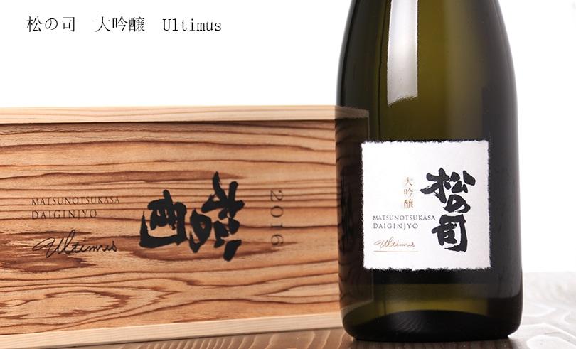 松の司 大吟醸 Ultimus 1500ml
