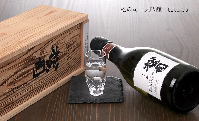 松の司 大吟醸 Ultimus 720ml