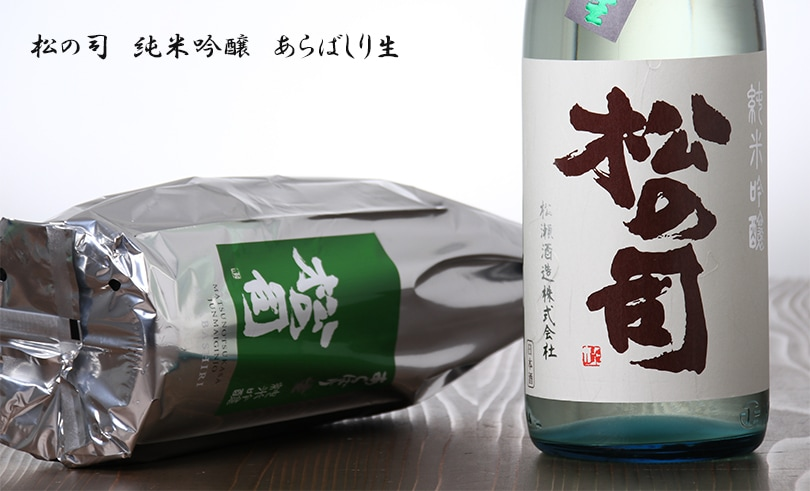 松の司 純米吟醸 あらばしり 720ml