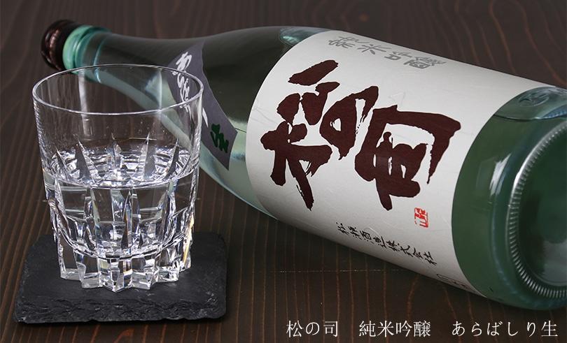 松の司 純米吟醸 あらばしり 1.8L