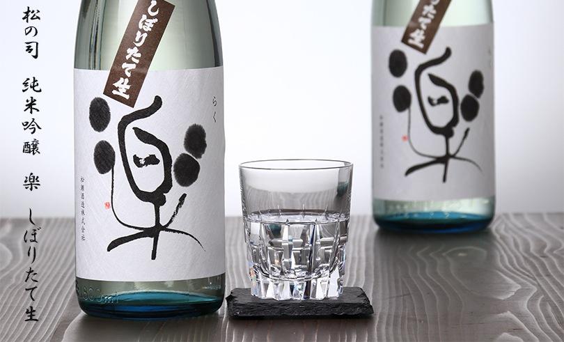 松の司 純米吟醸 楽 しぼりたて 1.8L