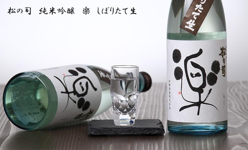 松の司 純米吟醸 楽 しぼりたて 720ml