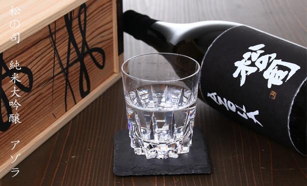 松の司 純米大吟醸 AZOLLA