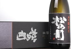 松の司 大吟醸純米 黒ラベル