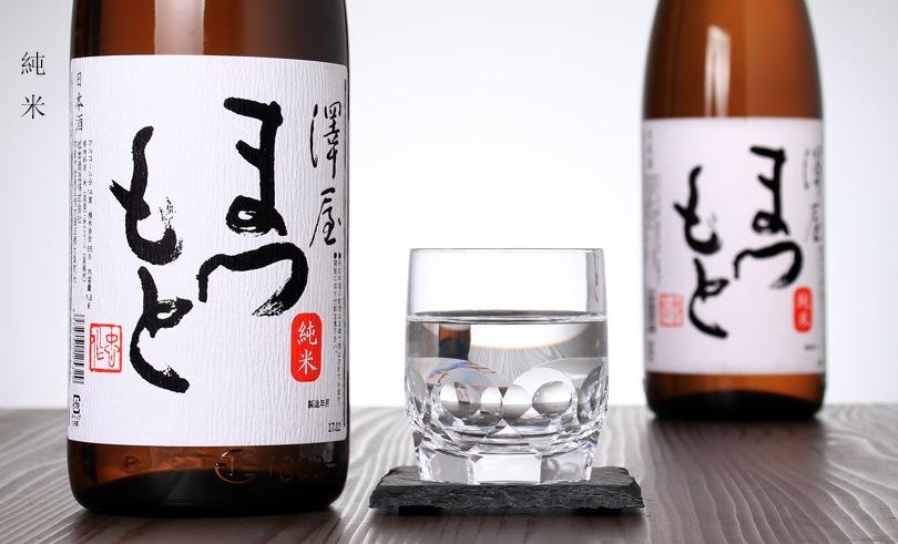 澤屋まつもと 純米酒 1.8L