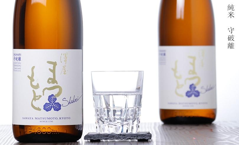澤屋まつもと 守破離(シュハリ) 純米酒 1.8L