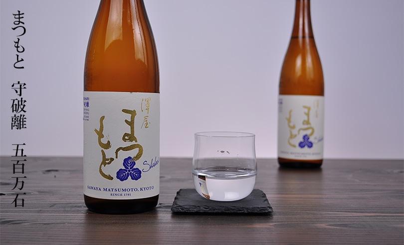 澤屋まつもと 守破離 純米酒 720ml