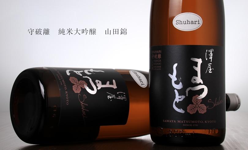澤屋まつもと 守破離 山田錦 1.8L